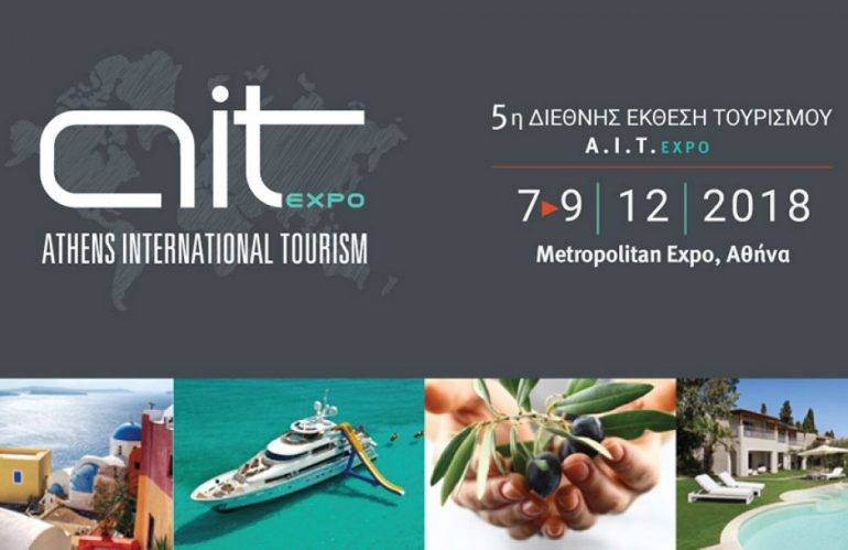 Athens International Tourism Expo 2018