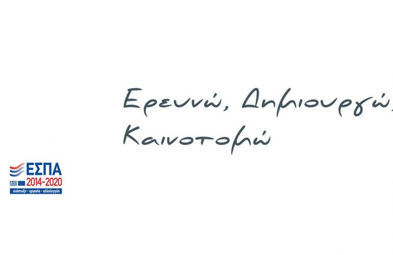 Παράταση υποβολής αιτήσεων στην Ενιαία Δράση «Ερευνώ – Δημιουργώ – Καινοτομώ»